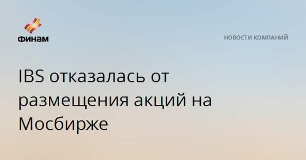 IBS отказалась от размещения акций на Мосбирже