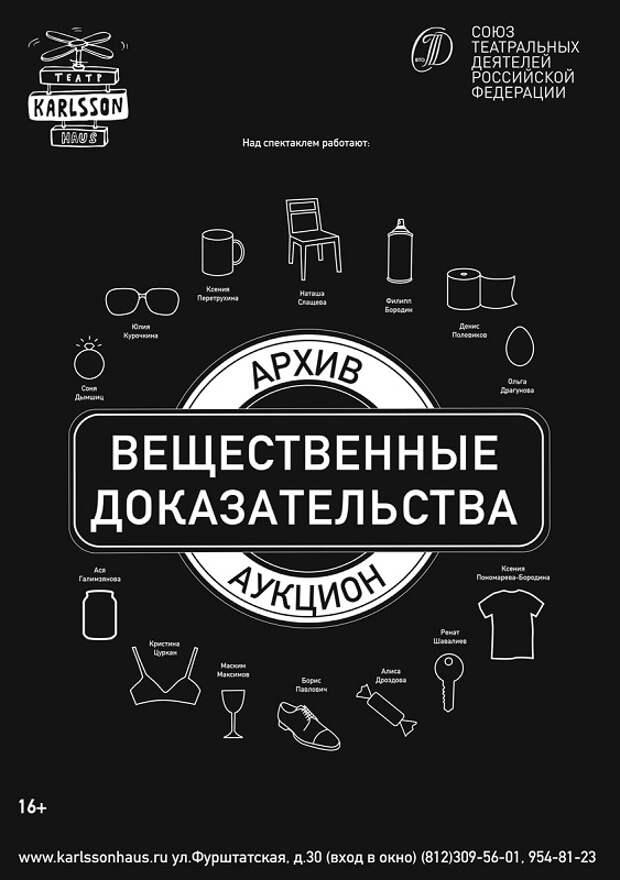 Борис Павлович покажет зрителям «Вещественные доказательства»