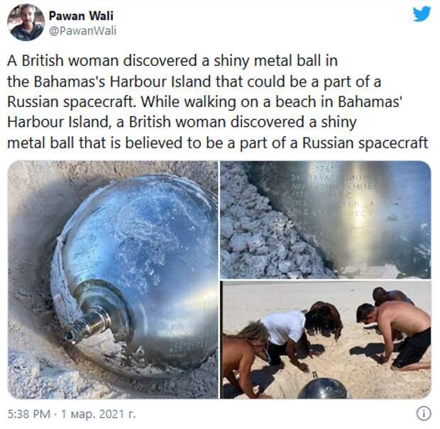 На Багамах найдена металлическая сфера с русскими надписями