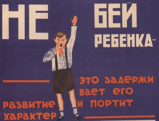 Была ли в СССР ювенальная юстиция, или как в Стране Советов защищали детство и боролись с насилием н