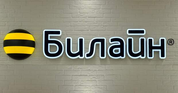 «Вымпелкому» может грозить штраф до 100 тыс. рублей за утечку данных пользователей