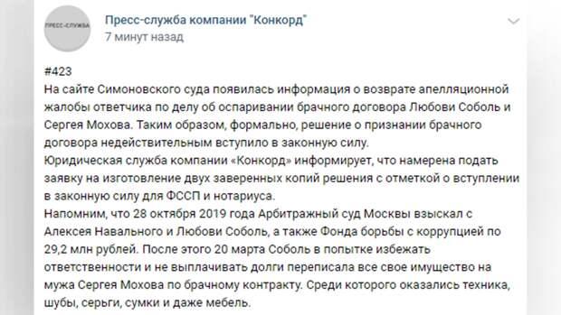 Пригожин добился признания недействительным брачного договора Соболь и Мохова