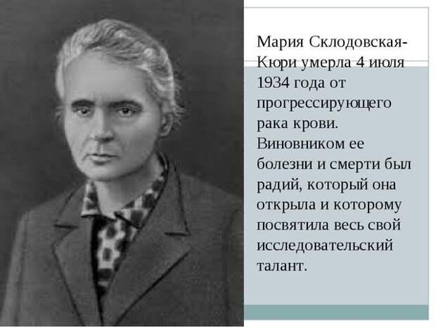 История о Марии Кюри