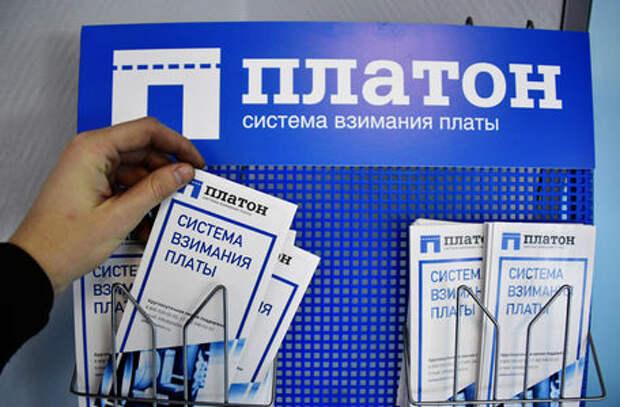 «Платон» собрал с дальнобойщиков почти 31 млрд рублей