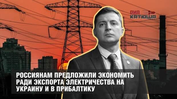 Россиянам предложили экономить ради экспорта электричества на Украину и в Прибалтику