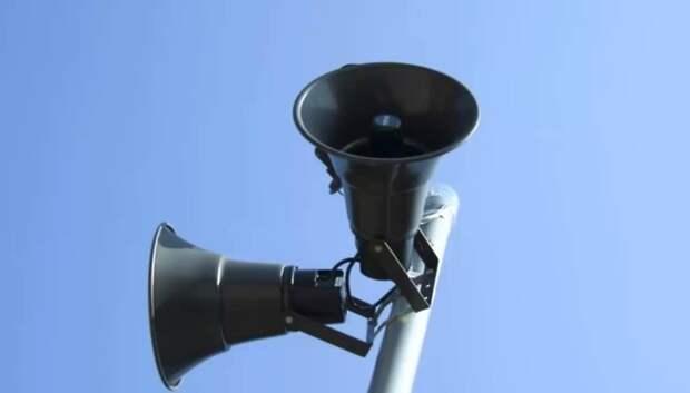 В Подмосковье 8 ноября проверят системы оповещения населения