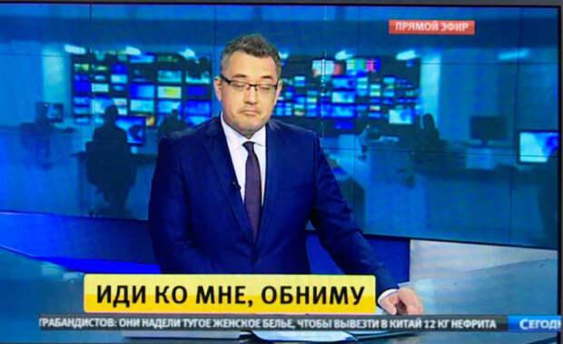 Как ведущие новостей выглядят в жизни