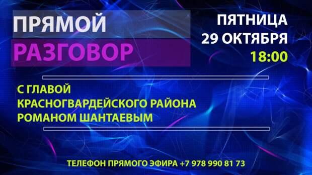 29 сентября в 18:00 - прямой эфир с главой Красногвардейского района Романом Шантаевым