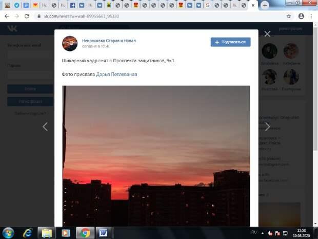 Фото дня: алый закат на улице Защитников Москвы попал в объектив фотокамеры