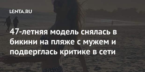 47-летняя модель снялась в бикини на пляже с мужем и подверглась критике в сети