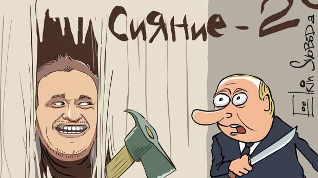 Синдром «навального»: чей хвост виляет собакой