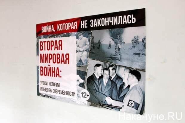 выставка, вторая мировая война Фото: Накануне.RU