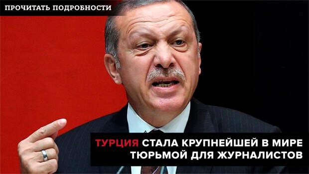 Читать о том, как при Эрдогане Турция стала чрезвычайно опасной страной для СМИ