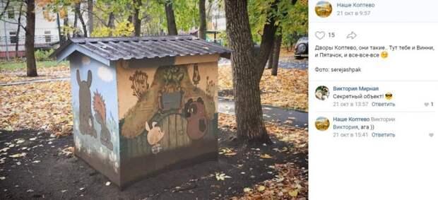 Фото дня: изобразительное искусство в Коптеве