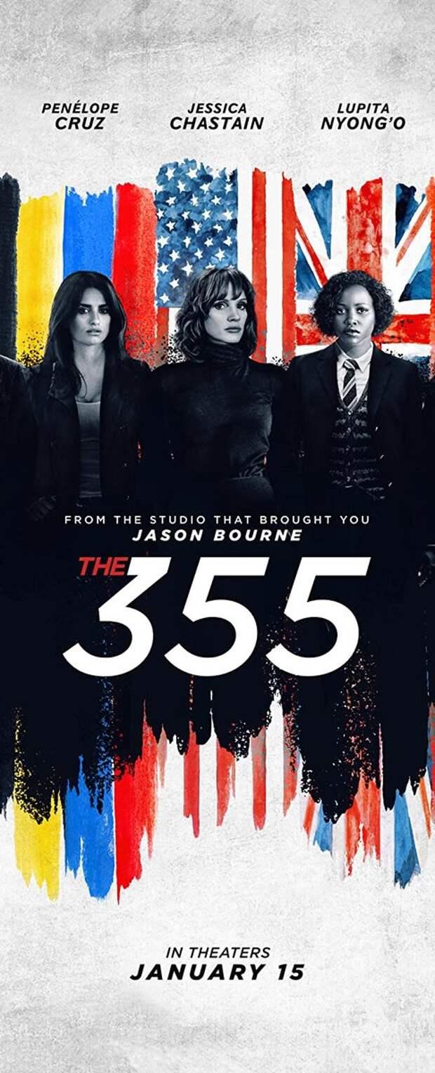 Новый трейлер к фильму «355»