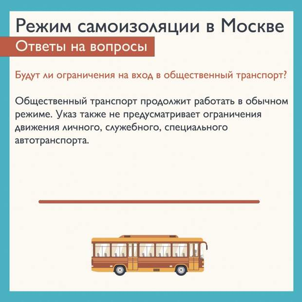 Режим работы общественного транспорта в столице остался прежним