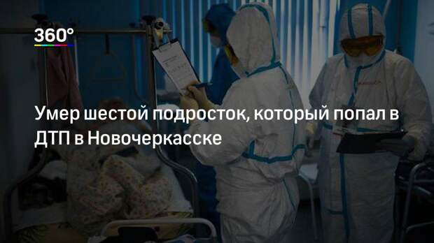Умер шестой подросток, который попал в ДТП в Новочеркасске