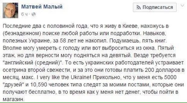 Писавший о крахе России и сбежавший в Киев московский бизнес-гуру пишет, что никому не нужен и сидит без денег
