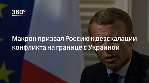Макрон призвал Россию к деэскалации конфликта на границе с Украиной