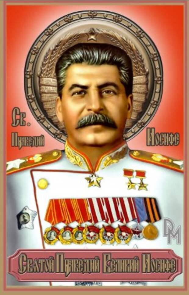 К Сталину в Церкви весьма неоднозначное отношение