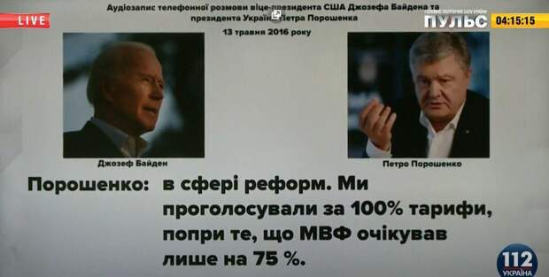 Обнародованы записи тайных переговоров Порошенко и Байдена