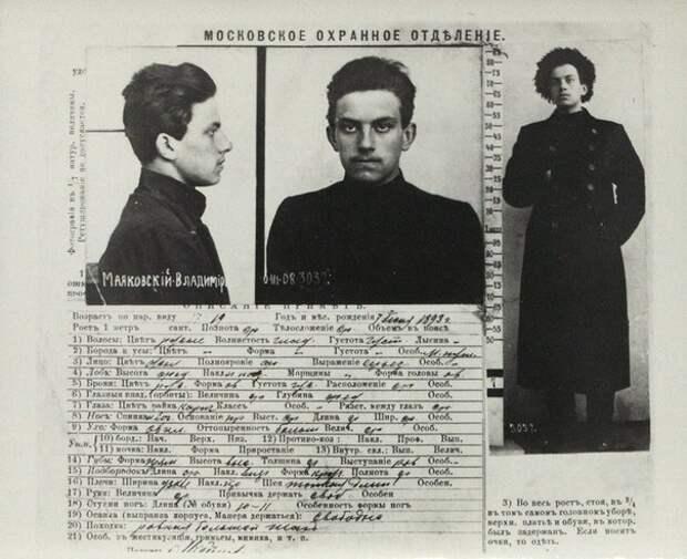 Владимир Маяковский. Учетная карточка Московского охранного отделения, 1908 год.