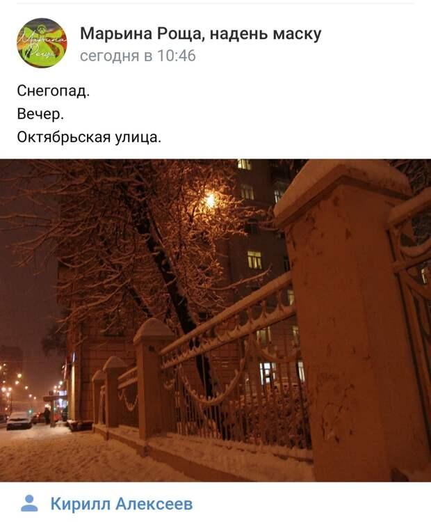 Фото дня: улицы Марьиной рощи утонули в снегу