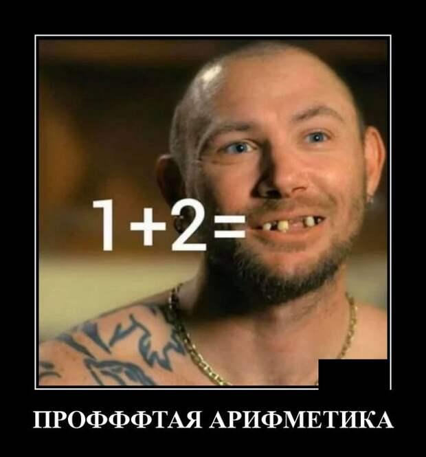 Демотиватор про арифметику