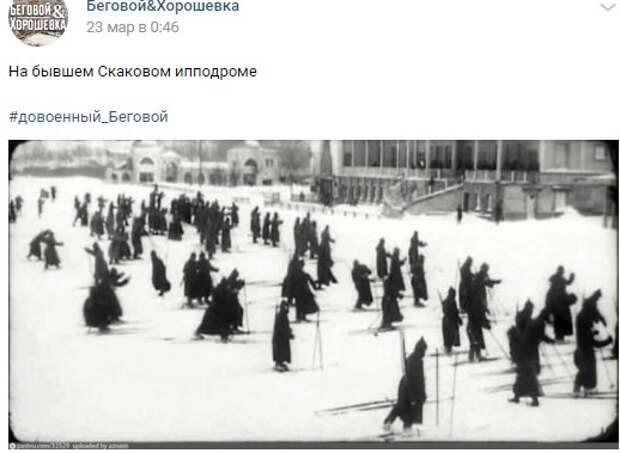 Фото дня: довоенная тренировка лыжников на бывшем Скаковом ипподроме