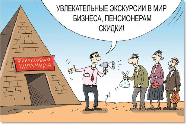 Карикатура на финансовую пирамиду. Яндекс.Картинки.