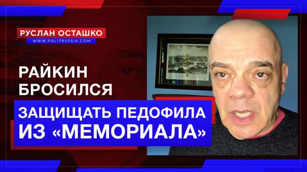Либерал Райкин бросился защищать педофила из «Мемориала»