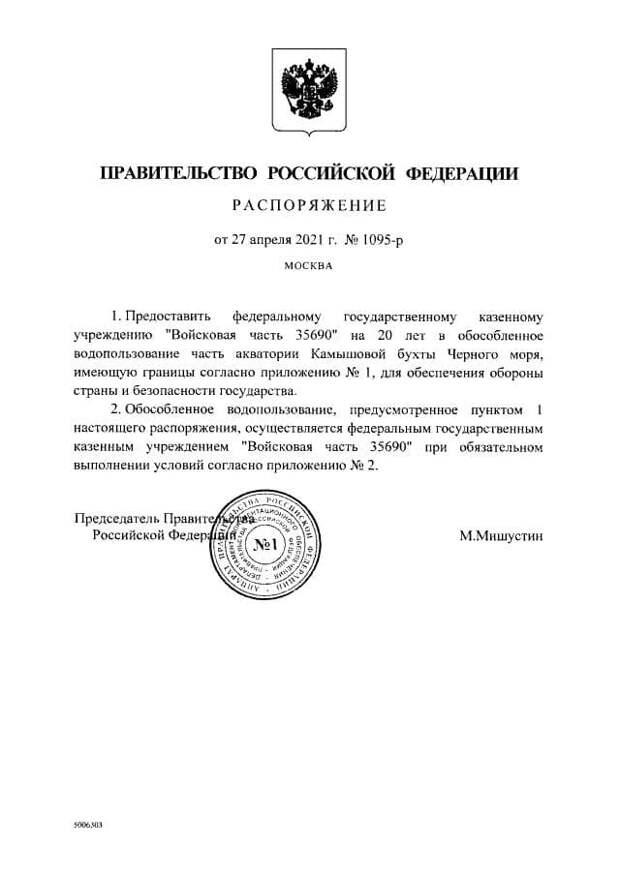 Военным Севастополя дали разрешение на водопользование Камышовой бухты на 20 лет