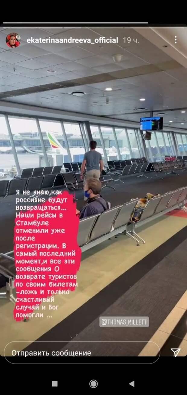 Телеведущая Екатерина Андреева обвинила вице-премьера Голикову во вранье про Турцию