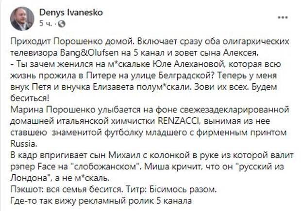 """""""Можно лишать лицензии"""". Как телеканал Порошенко решил похайповать на """"москалях"""""""