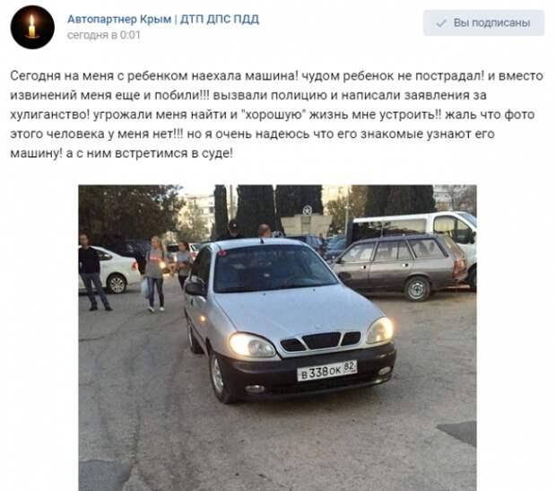 Какие все злые! В Севастополе водитель автомобиля подрался с женщиной (ВИДЕО)