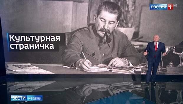 Киселёв: Сталин нам и нужен, и нет
