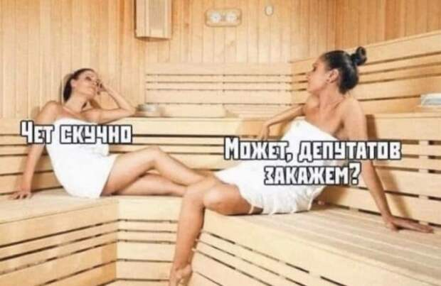 Лучшие шутки и мемы из Сети