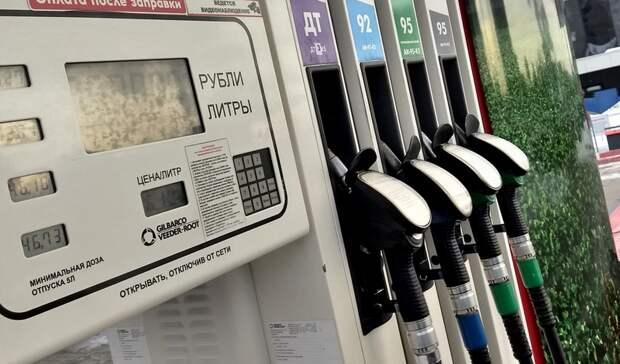 Стоимость бензина АИ-92 превысила исторический максимум