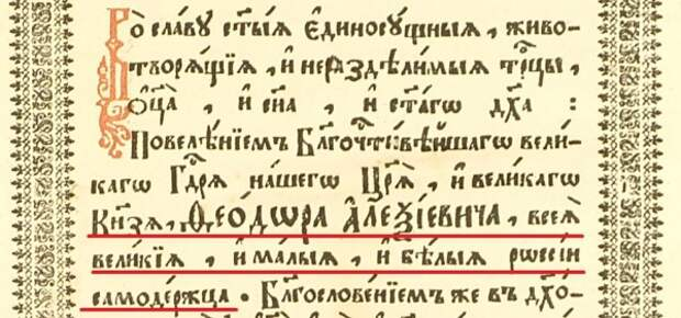 Россия 1681 Евангелие Учительное_1