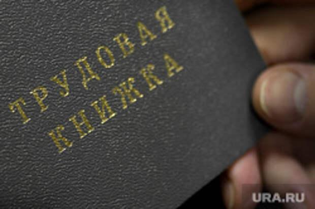 Работодатели готовятся уволить 115 тысяч россиян. Минтруд назвал регионы и профессии из «группы риска»