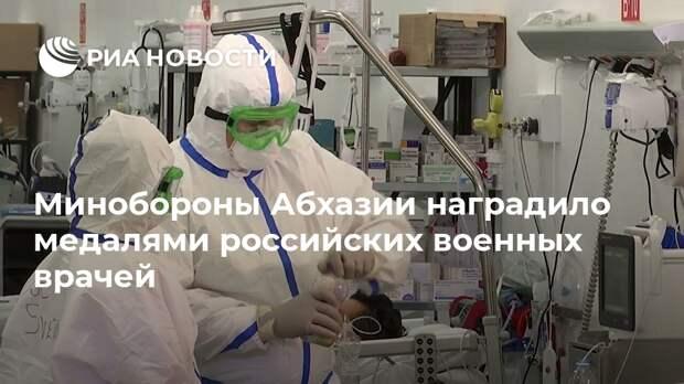 Минобороны Абхазии наградило медалями российских военных врачей