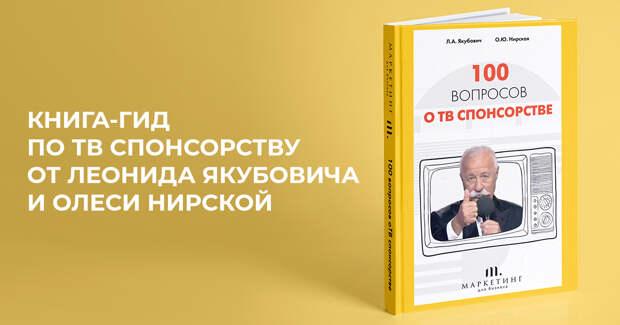 Леонид Якубович и Олеся Нирская написали книгу «100 вопросов о ТВ-спонсорстве»