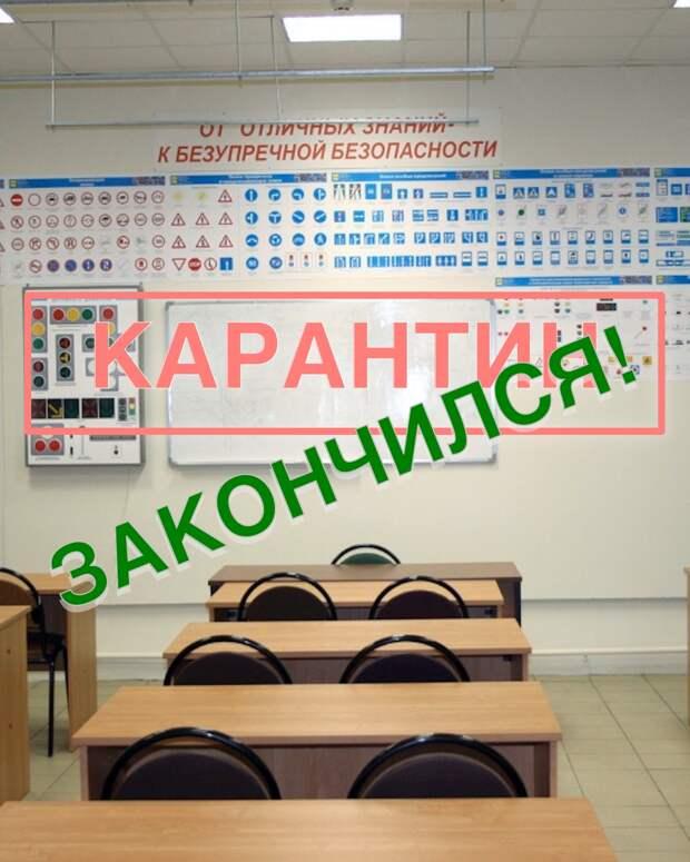 Наша автошкола открывает все учебные классы после карантина с 13 июля!