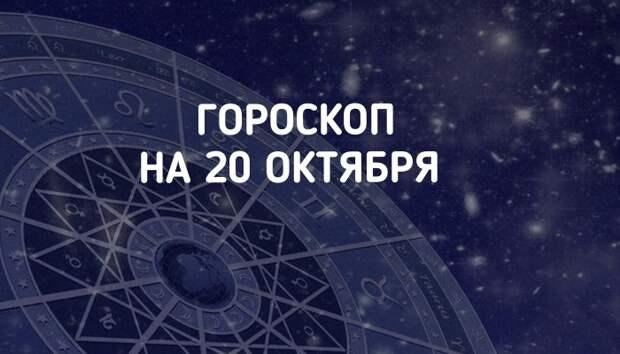 Гороскоп на 20 октября