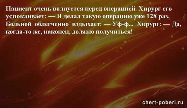 Самые смешные анекдоты ежедневная подборка chert-poberi-anekdoty-chert-poberi-anekdoty-59540603092020-5 картинка chert-poberi-anekdoty-59540603092020-5