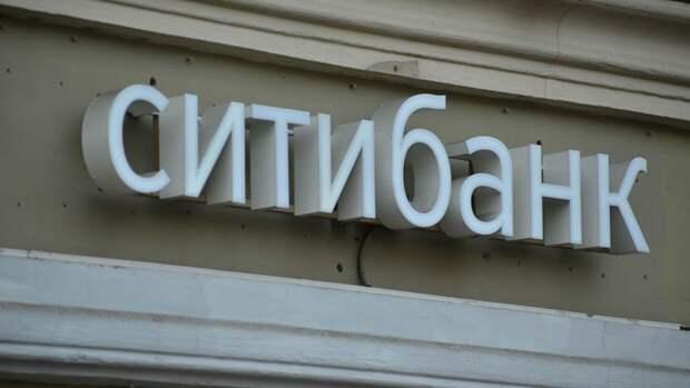 Citigroup объявила о планах выйти из розничного бизнеса в России