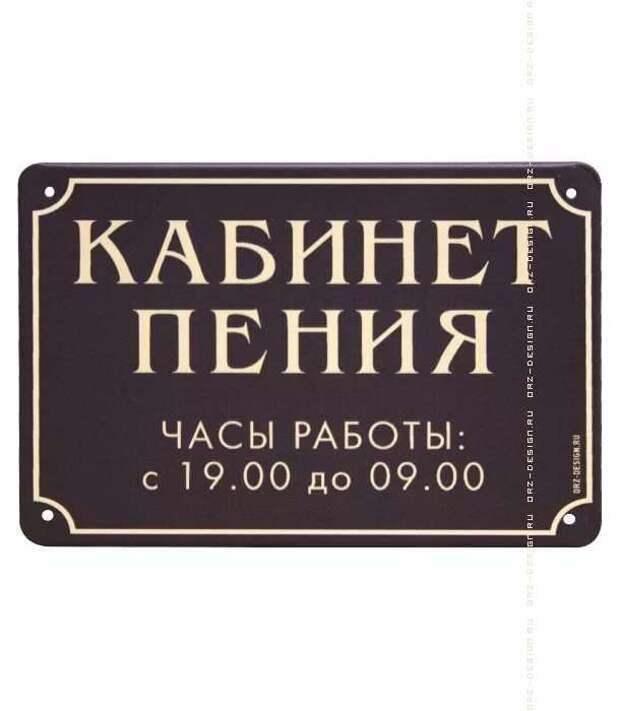 Прикольные вывески. Подборка chert-poberi-vv-chert-poberi-vv-10160416012021-1 картинка chert-poberi-vv-10160416012021-1