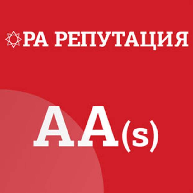 «Ростелеком» подтвердил свой высокий рейтинг корпоративной социальной   ответственности на уровне АА(s).