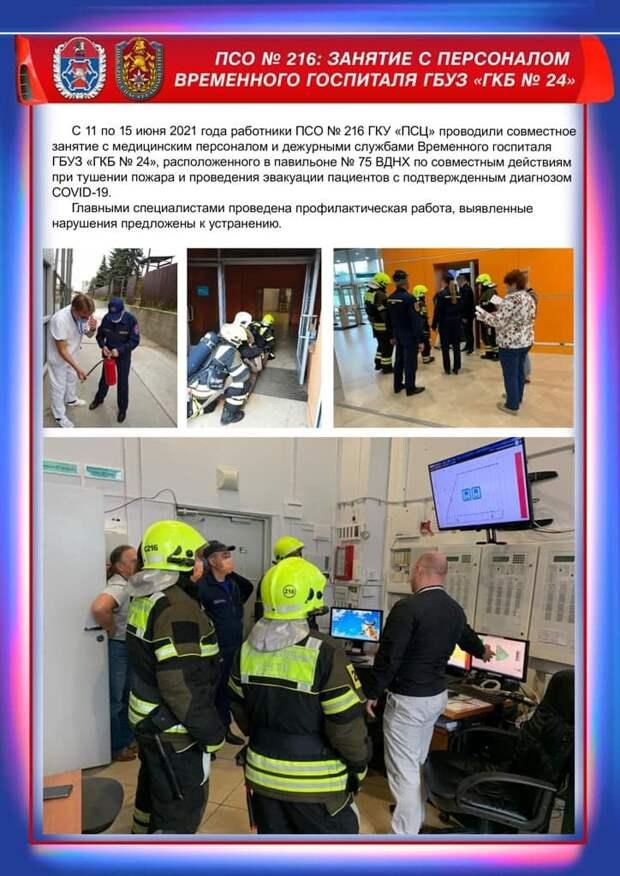 ПСО № 216: занятие с персоналом временного госпиталя ГБУЗ «ГКБ № 24»