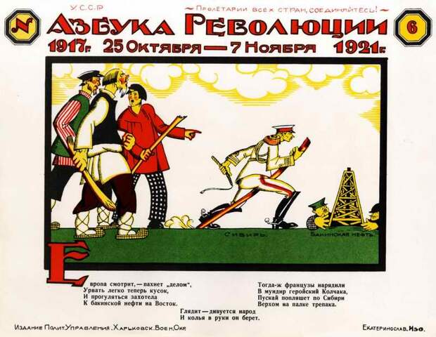 Азбука революции (Е) - Адольф Страхов